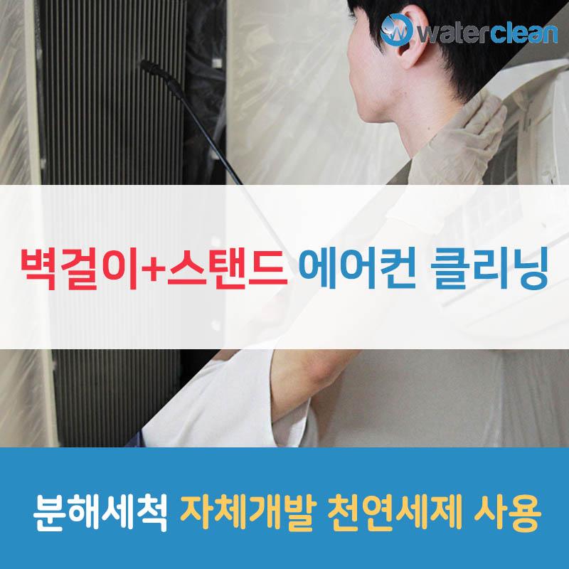 워터클린 벽걸이+스탠드 에어컨청소( 구매 후 예약 필수 상품페이지 상단 참조 )