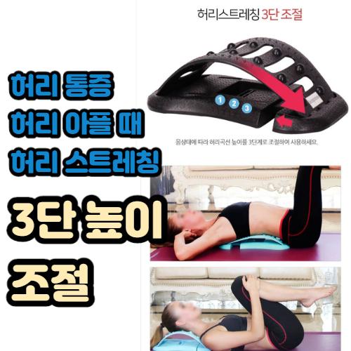 최강몰 오른쪽 허리 척추협착증 디스크 통증 아플때 좋은 스트레칭 운동 기구 스트레칭기구