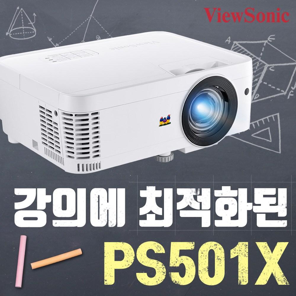 뷰소닉 PS501X 단초점 3500안시 빔프로젝터 + HDMI케이블 증정