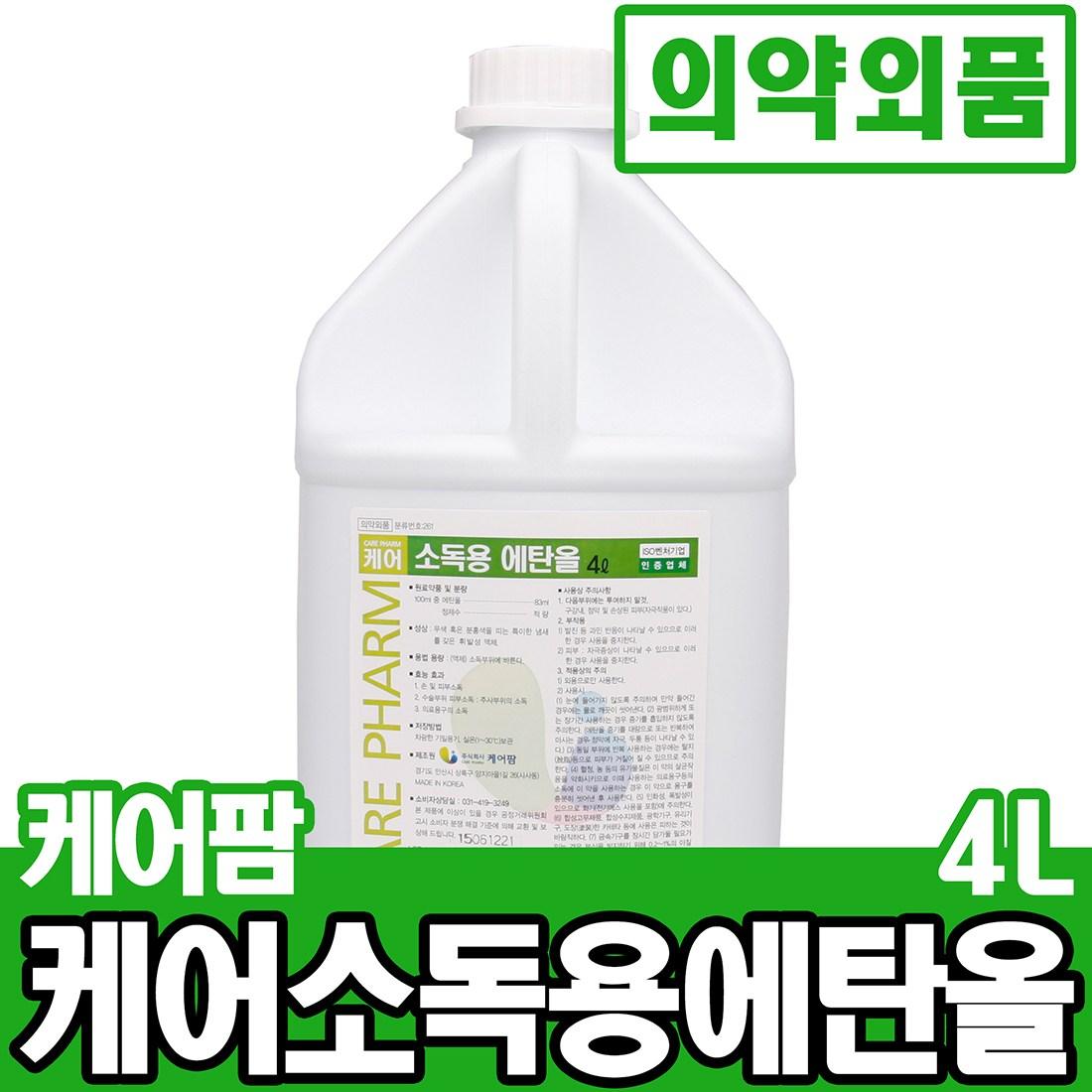 케어팜 소독용 에탄올 83% 알콜 알코올 의약외품 4L