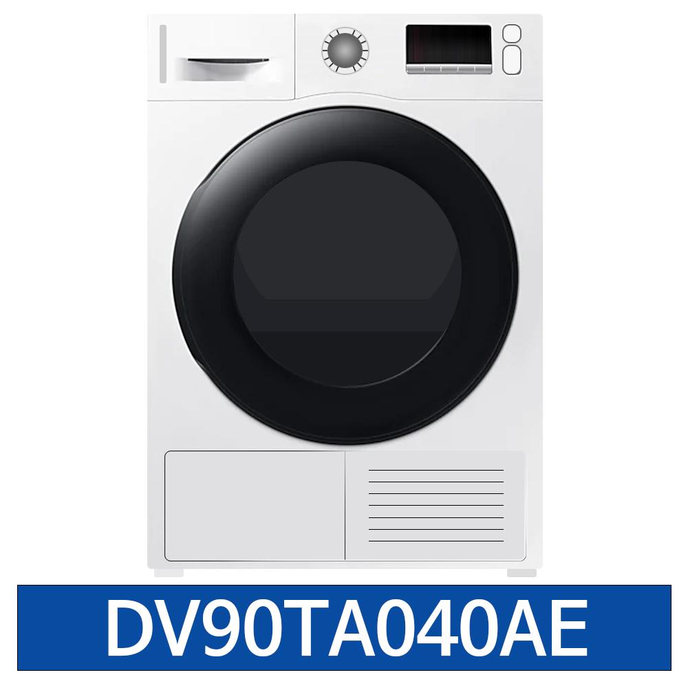삼성 의류 전기 건조기 9kg DV90TA040AE / JJ-12-5890413854