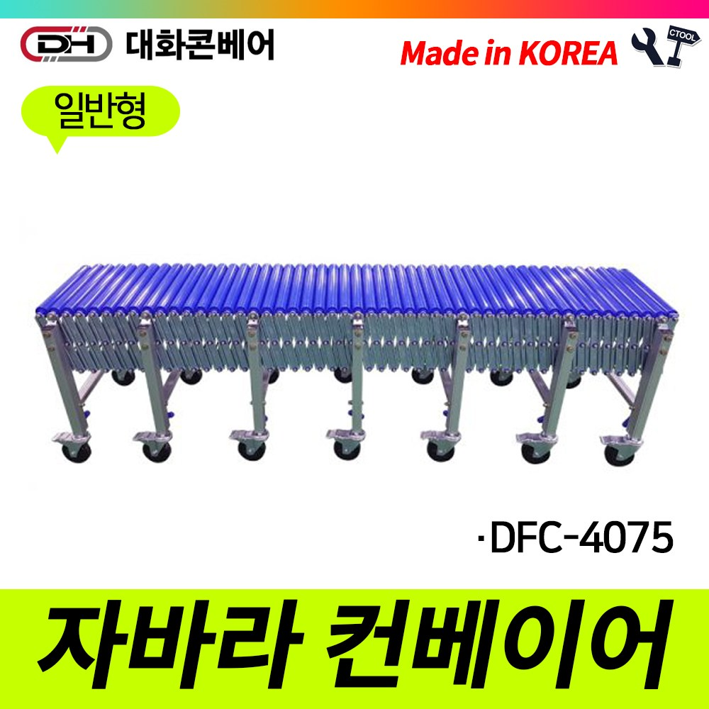 책임툴 대화콘베어 자바라 컨베이어 DFC-4075 일반형