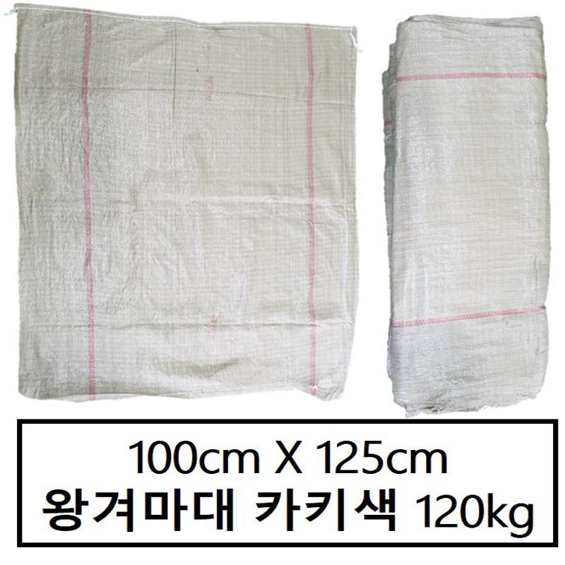 쑥색왕겨 마대 카키색 왕겨마대 포대자루 수입마대 (50장)100X125, 50장