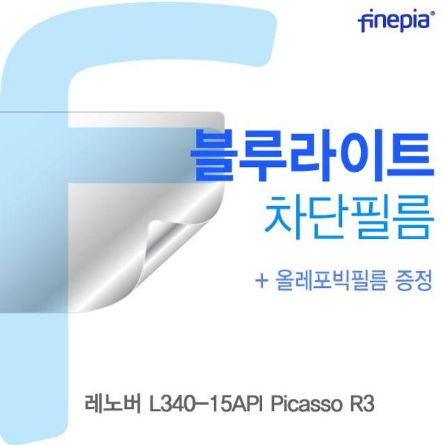 레노버 L340-15API Picasso R3 Bluelight Cut필름 aknl, 1개