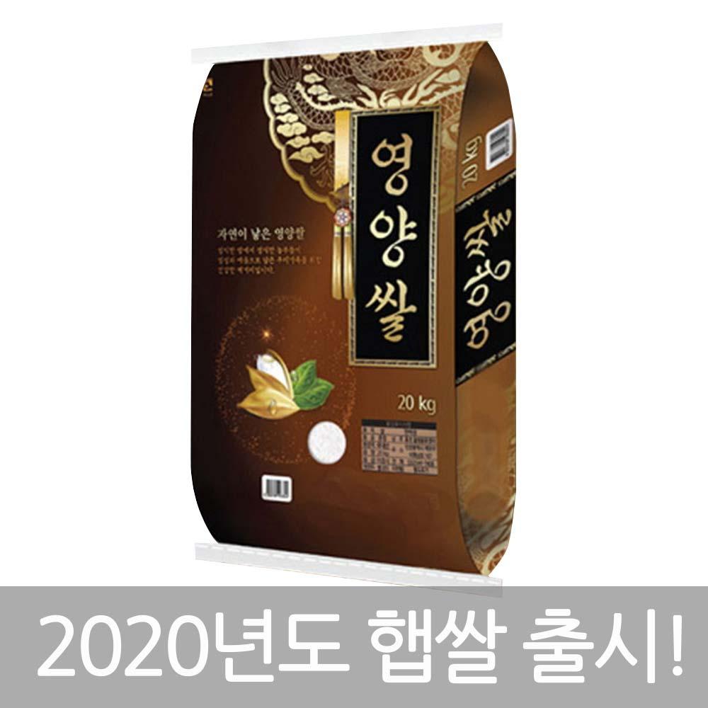 홍천철원물류센터 맛좋은 영양쌀 20kg / 최근도정, 2020년산 영양쌀 20kg