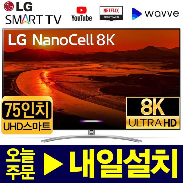LG 75인치 8K 스마트 LED IPS TV 75SM9970, 수도권외벽걸이