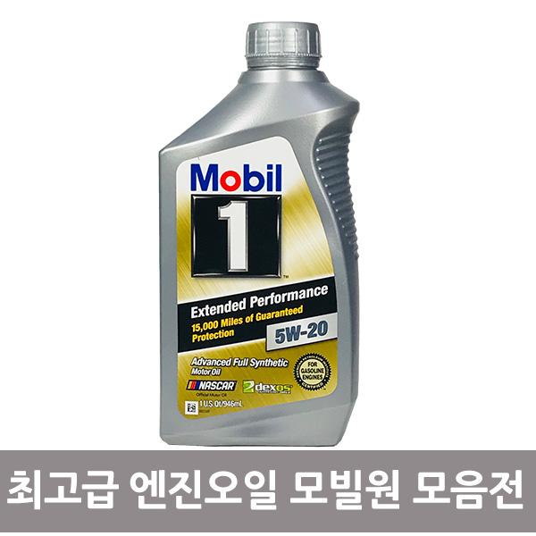모빌원 EP 5W20 946ml/가솔린/GEN2/100%합성엔진오일