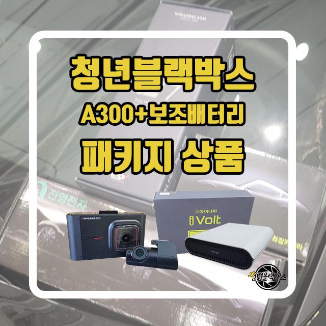 아이나비 블랙박스 A300 + 보조배터리 설치포함, A300+아이볼트