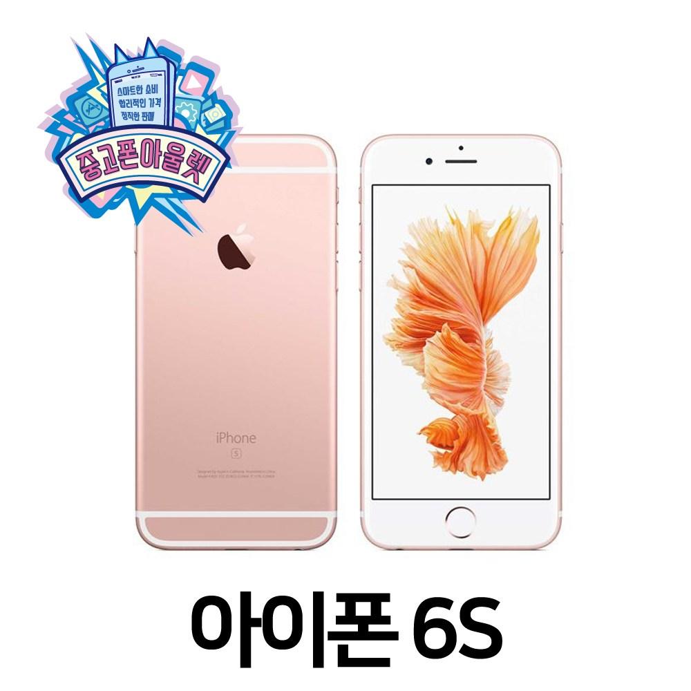 아이폰 6S, 로즈골드 S급, 아이폰6S 64GB
