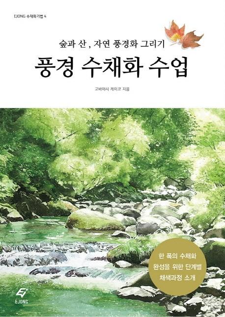 풍경 수채화 수업:숲과 산 자연 풍경화 그리기, 도서출판 이종(EJONG)