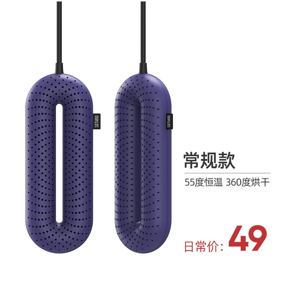 샤오미 신발건조기 휴대용 신발건조 탈취 보온효과, 포풀