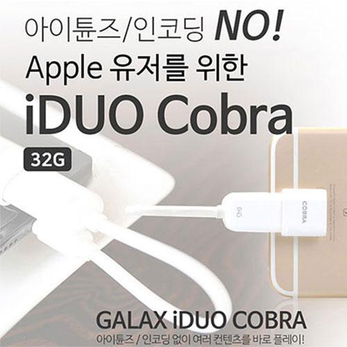 HKC88144 화이트 갤럭시 코브라 OTG 32G 8핀 18240, 1, 본 상품 선택