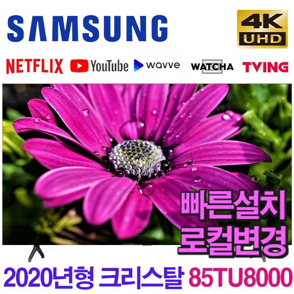 삼성전자 82인치 82TU7000 (크리스탈시리즈) UHD 스마트 TV / 2020년형 / 무료스탠드설치 배송, 매장직접방문수령 (POP 5690625754)