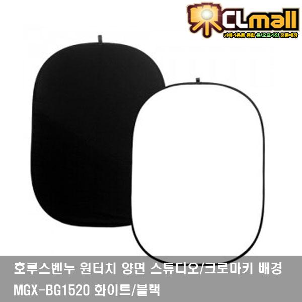 호루스벤누 원터치 양면 크로마키 배경 MGX-BG1520 화이트/블랙 (150x200cm/모슬린/촬영/백그라운드)