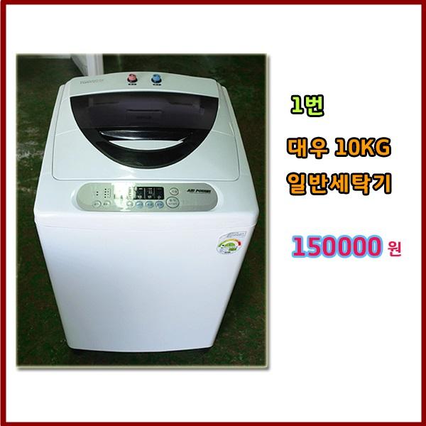 대우 일반 세탁기 10kg 소형 중형, D-1.세탁기