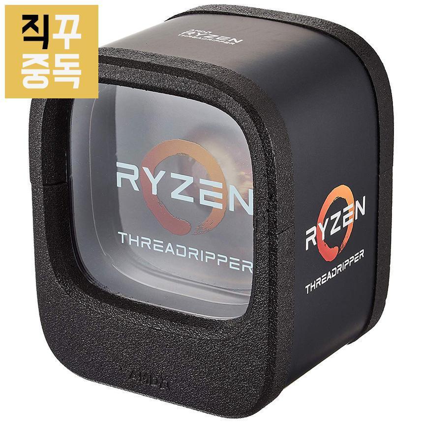 AMD 라이젠 CPU Ryzen 스레드리퍼 1900X, 단품