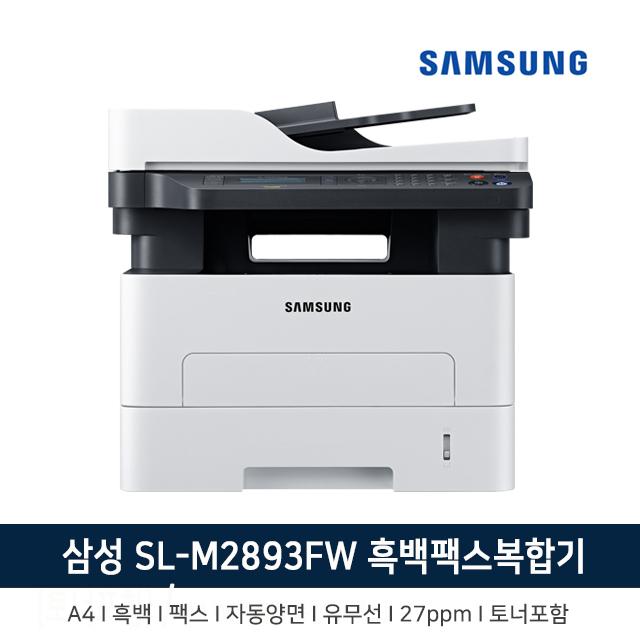 삼성전자 흑백 레이저팩스복합기+WIFI -PT, SL-M2893FW