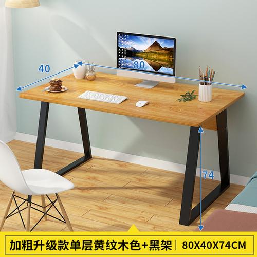 해외 PC 탁상용 침실용 심플 모던 책상 책꽂이 일체형 대여-135069, 16.80cm 단층 단풍나무 결