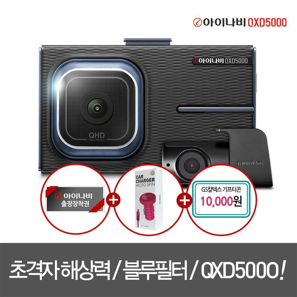 [아이나비] [출장장착증정]아이나비 블랙박스 QXD5000[128GB]+커넥티드 Pro패키지