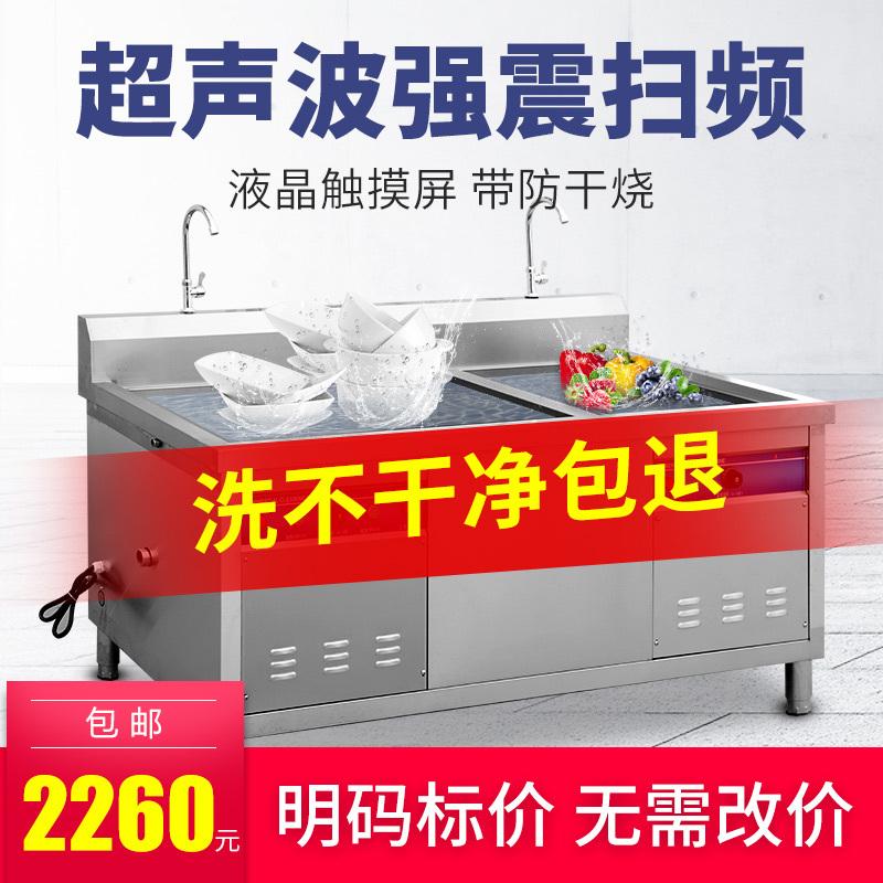 식기세척기 상업용 초음파 식당 전자동 새우씻기 야채세척기 소형 일체형 대형 설비, 기본, T04-0.8미터-싱글싱크대(업그레이드 형)