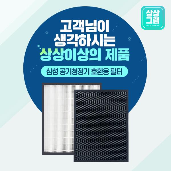 삼성 AX60R5080WDD 필터 CFX-D100D 블루스카이 전제품, 05 - CFX-G100D