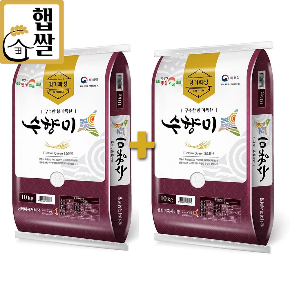연수네쌀가게 수향미 10kg+10kg 2020년 햅쌀, 1개