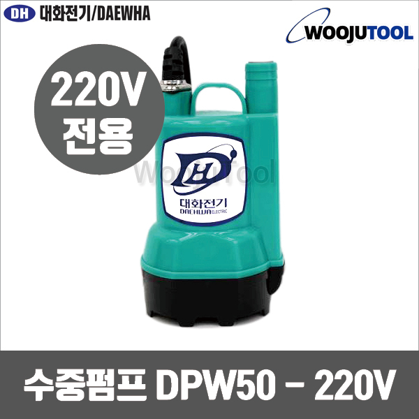 대화전기 대화전기 수중펌프 DPW50-220 AC220 미니양수기 펌프