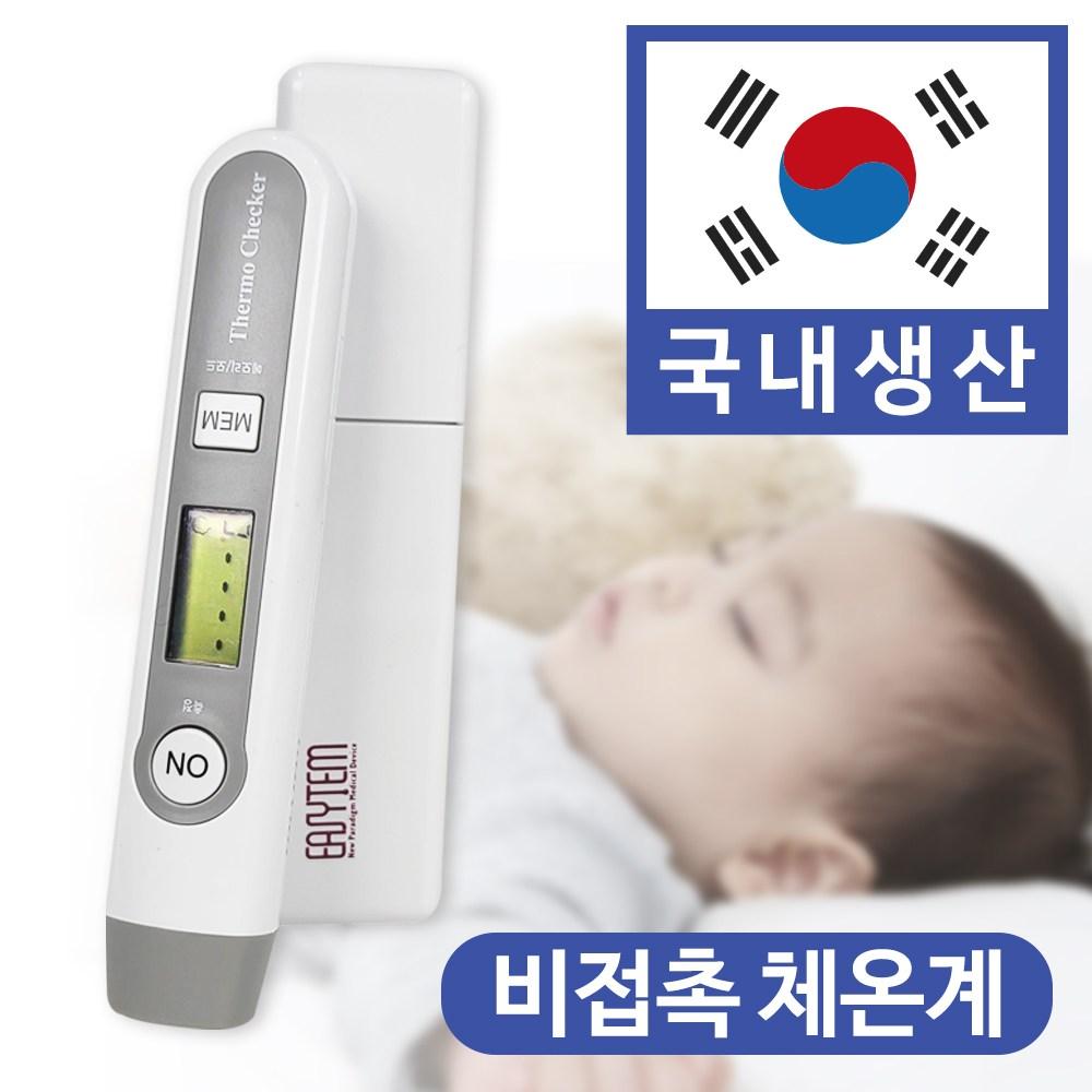 이지템 써모체커 비접촉식 이마형 피부 적외선 체온계 DT-060, 1