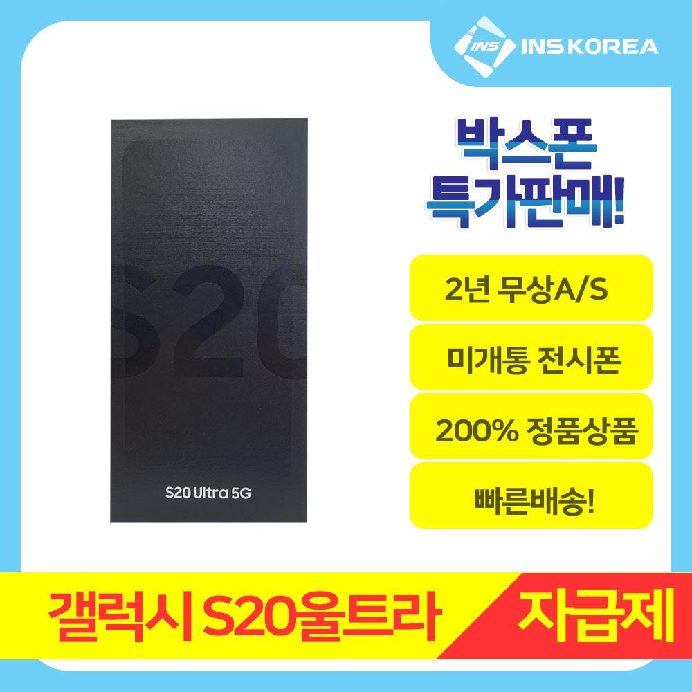 갤럭시S20울트라 256GB 미이력 미사용 새제품 자급제 풀박스 선택약정 및 확정기변가능, 미사용 단순개봉 미세기스 풀박스, 코스믹그레이, 갤럭시S20울트라 256GB(자급제)