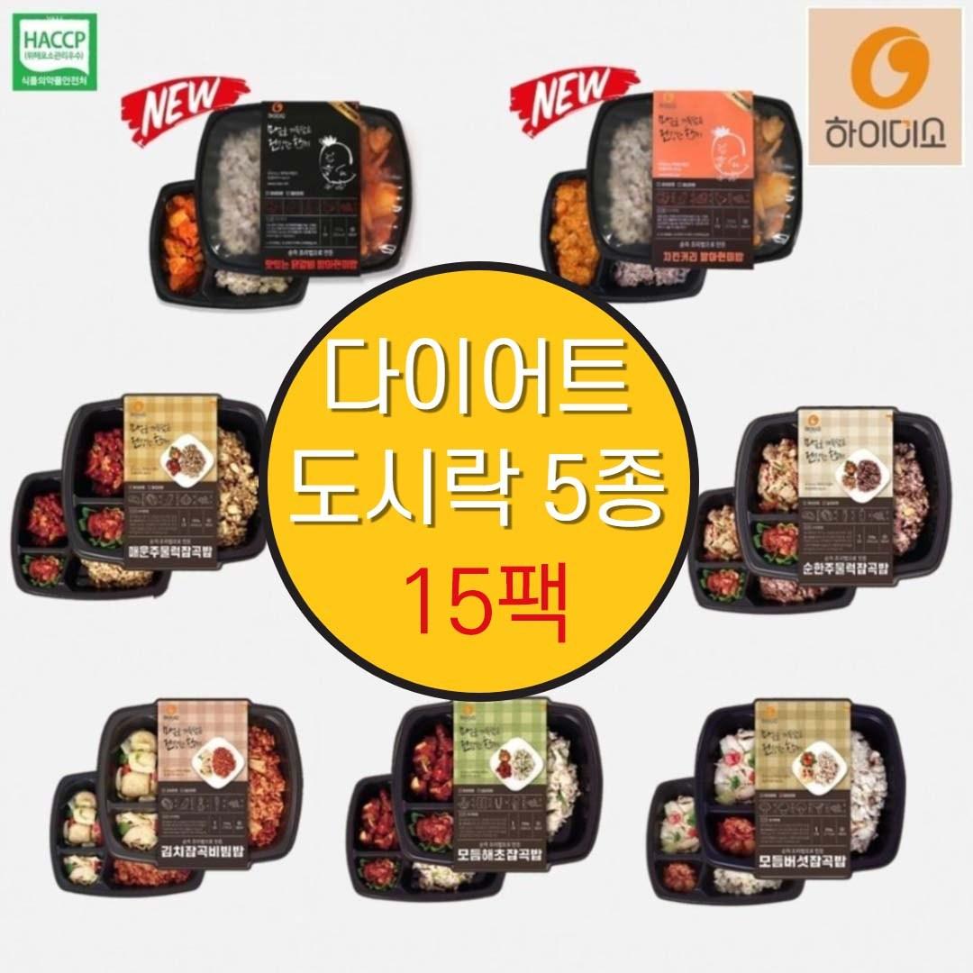 [하이미소] 건강도시락 best 5종 15팩 즉석도시락 냉동도시락 수제도시락 다이어트 잡곡밥 즉석밥, 15개, 250g
