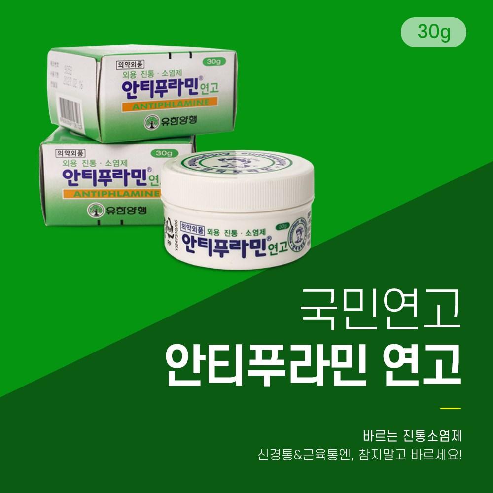 유한양행 안티푸라민 연고 휴대용 30g 진통 소염제