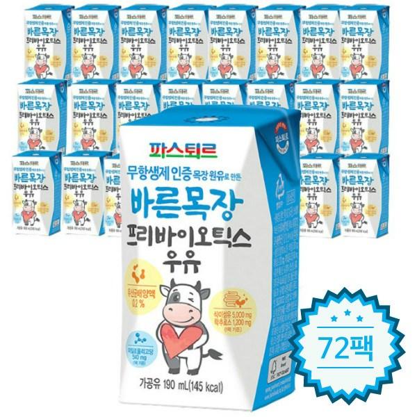 바른목장 파스퇴르 무항생제 인증 목장 원유로 만든 프리바이오틱스우유, 190ml, 72개입