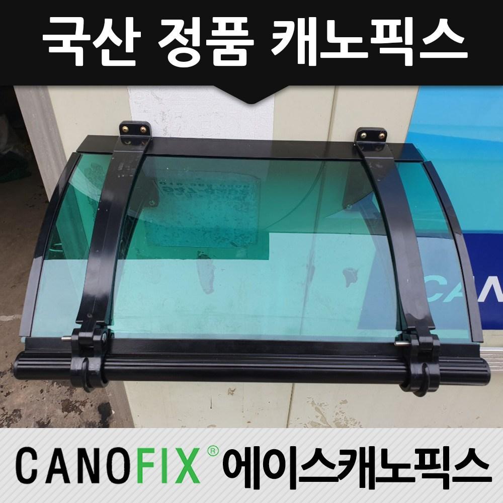 캐노픽스 350x4700 처마비가림 차양막 고정어닝, 렉산_그린/브라켓_블랙/파이프_블랙