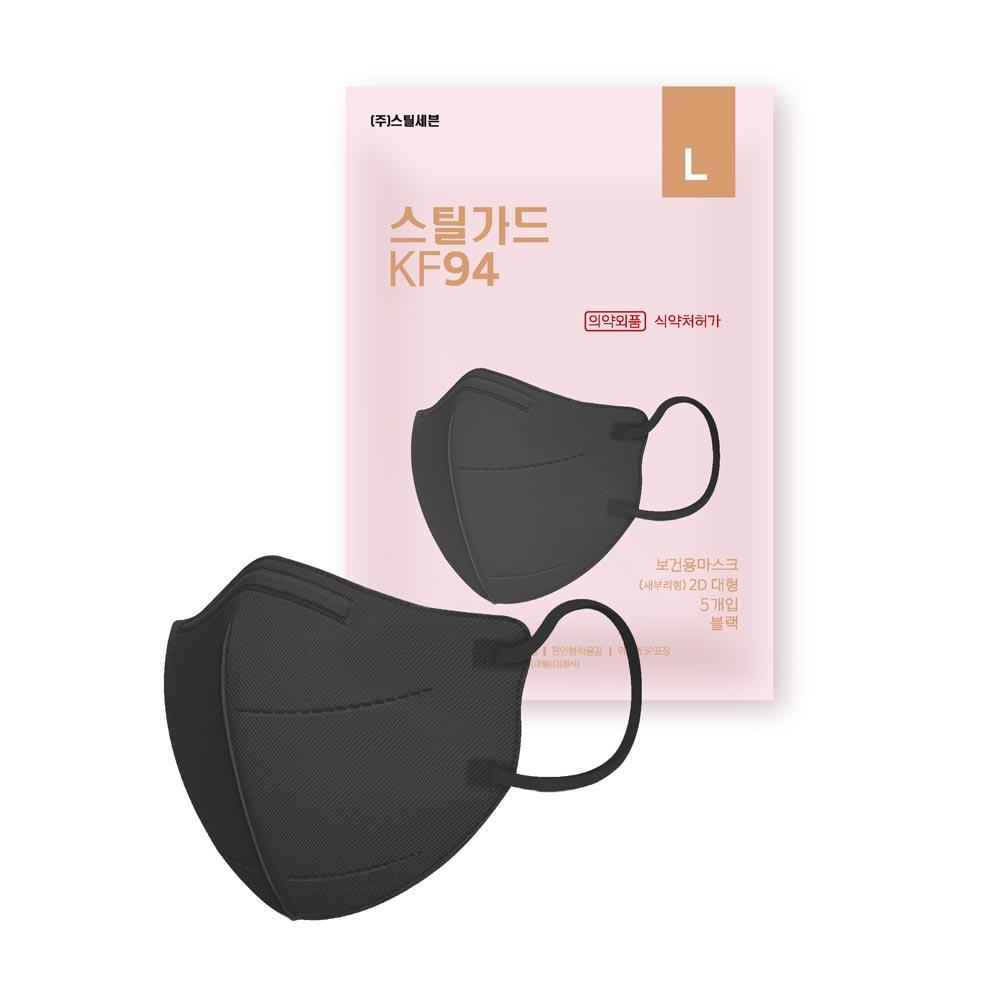 스틸가드 국산 원부자재 KF94 새부리형 마스크 50매 블랙 대형 2D 귀편한 여름용 세부리형 화장안묻는 검정 컬러 색깔 귀가편한 여름 패션 마스크, KF94 50매 (POP 5277956394)