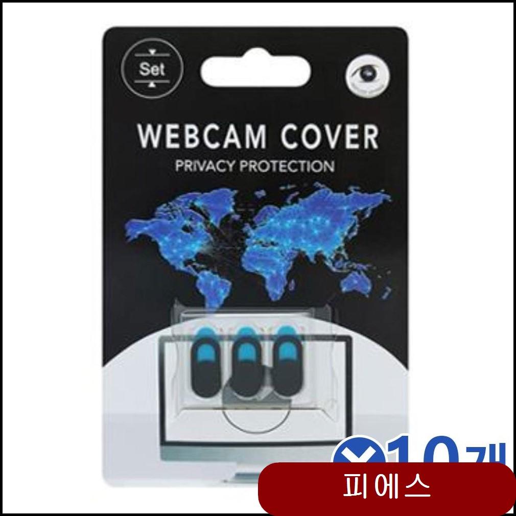 보안 웹캠커버 x10개 노트북보안용품 웹카메라커버 노트북카메라가리기 웹캠보호커버 fwqw 블랙 3p