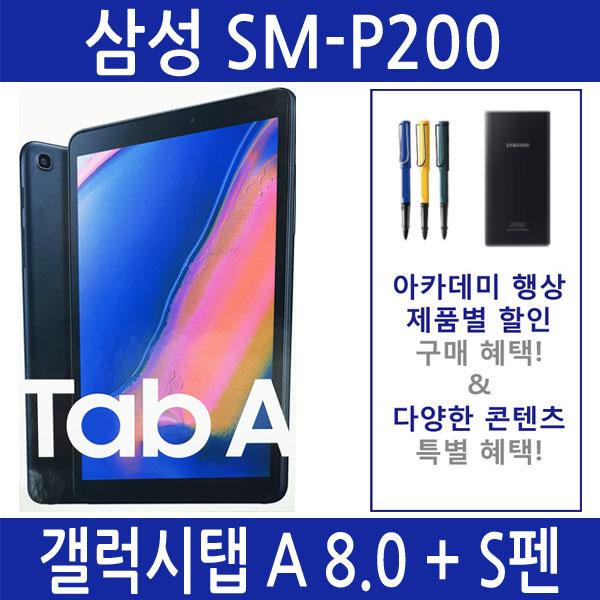삼성 갤럭시탭A 8.0 (2019) + S펜 WiFi 32G SM-P200/아카데미행사 이벤트, 갤럭시탭 SM-P200