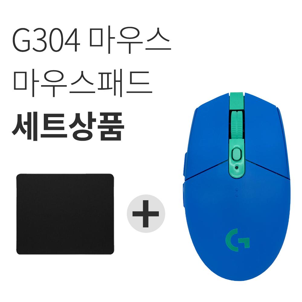 로지텍 G304 LIGHTSPEED 무선 게이밍 마우스 블루(한정판)+마우스패드 세트 [국내당일발송], 블루