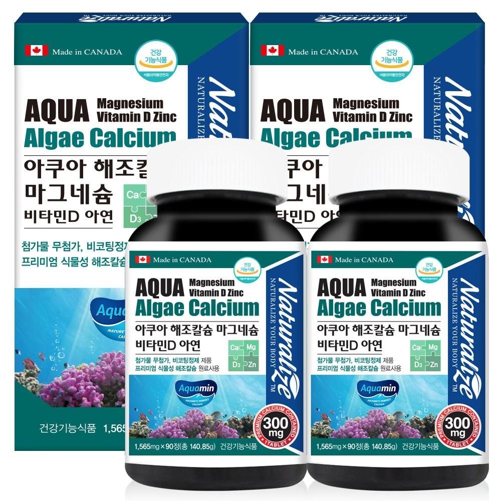 캐나다 천연 해조 칼슘 마그네슘 비타민D 아연 FDA등재 AquaMin 뼈에좋은영양제 코랄 뼈건강 칼슘영양제, 180정, 1565mg