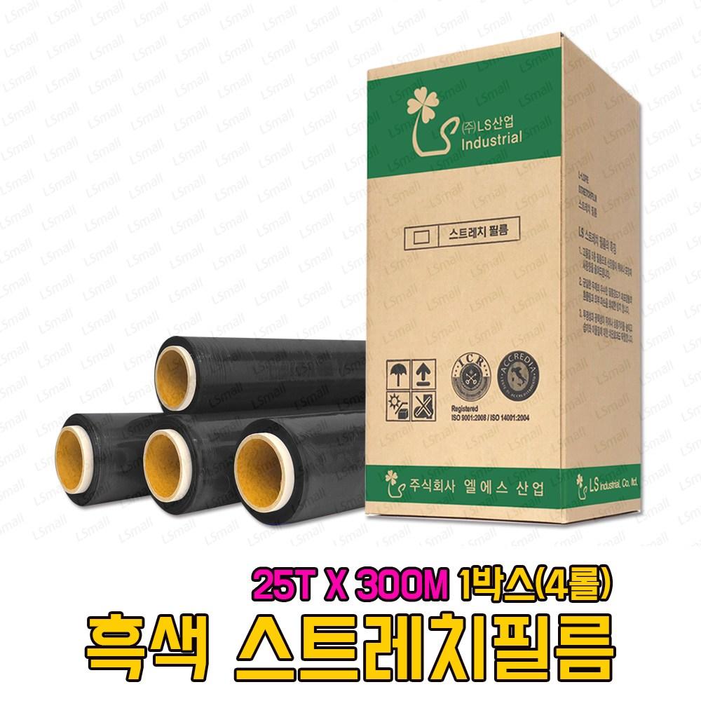 LS산업 흑색 스트레치 필름 공업용 고기능 랩 25mic x 300M 1박스, 1box