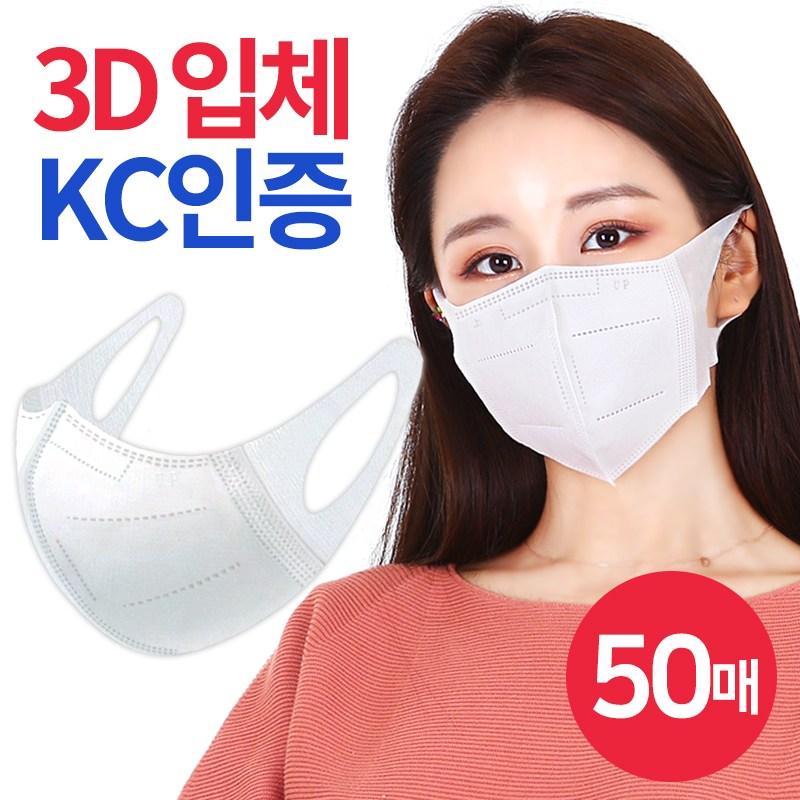 케이에스몰 3D 마스크 3중필터 일회용마스크 화이트(50매) 3D 입체마스크 덴탈마스크 비말마스크 새부리마스크, 50매