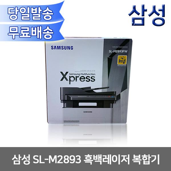 삼성 SL-M2893FW 모노레이저팩스복합기/양면인쇄/유 무선네트워크