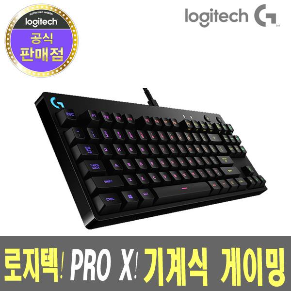 로지텍코리아G PRO X 기계식 게이밍키보드(정품), 로지텍 PRO X 키보드