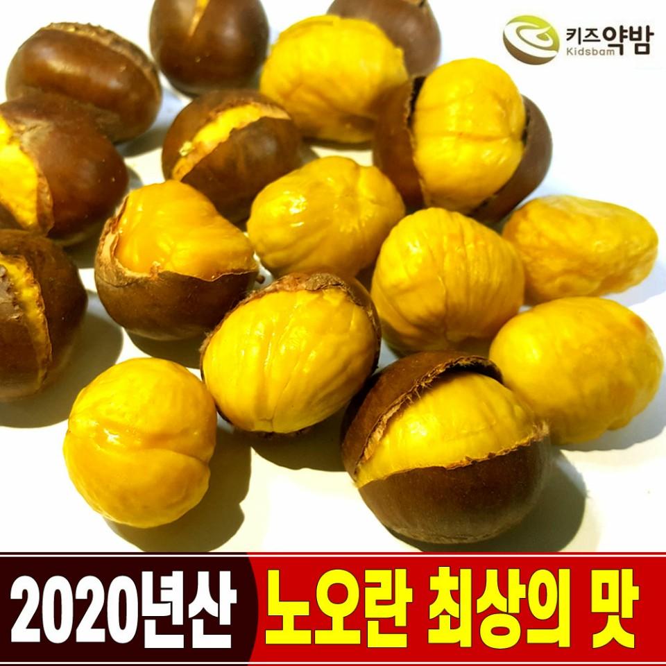 20년)키즈약단밤 1kg-한정특가, 1box, 1kg