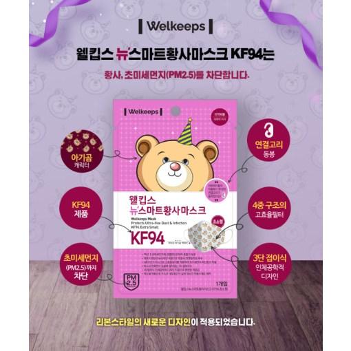 웰킵스 KF94 초소형 일회용 미세먼지 마스크 10매, 1세트