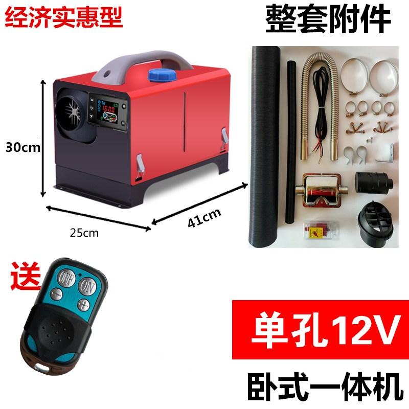 캠핑 차량용 무시동히터 캠핑난로 온풍기 12V 24V, LCD 일체형 단일 구멍 12V