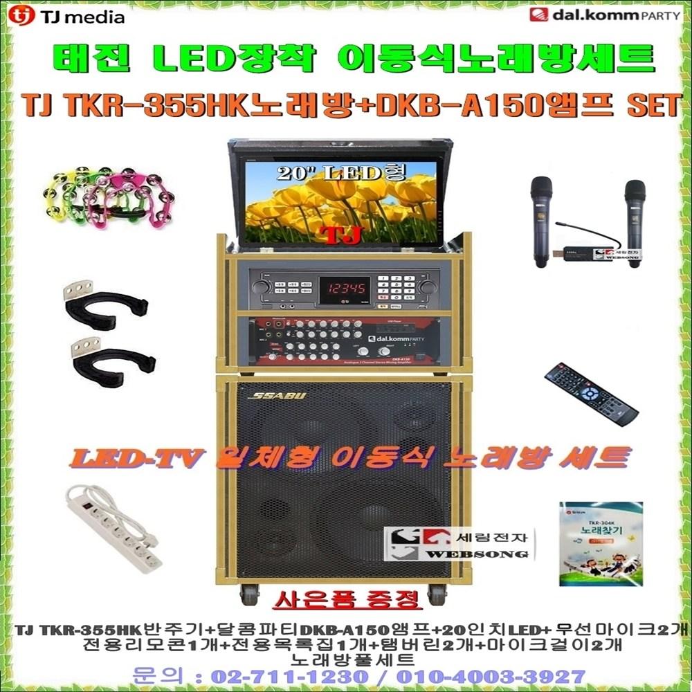 TJ미디어 태진가정용노래방기기 TKR-355HK이동식노래방, 무선마이크 타입