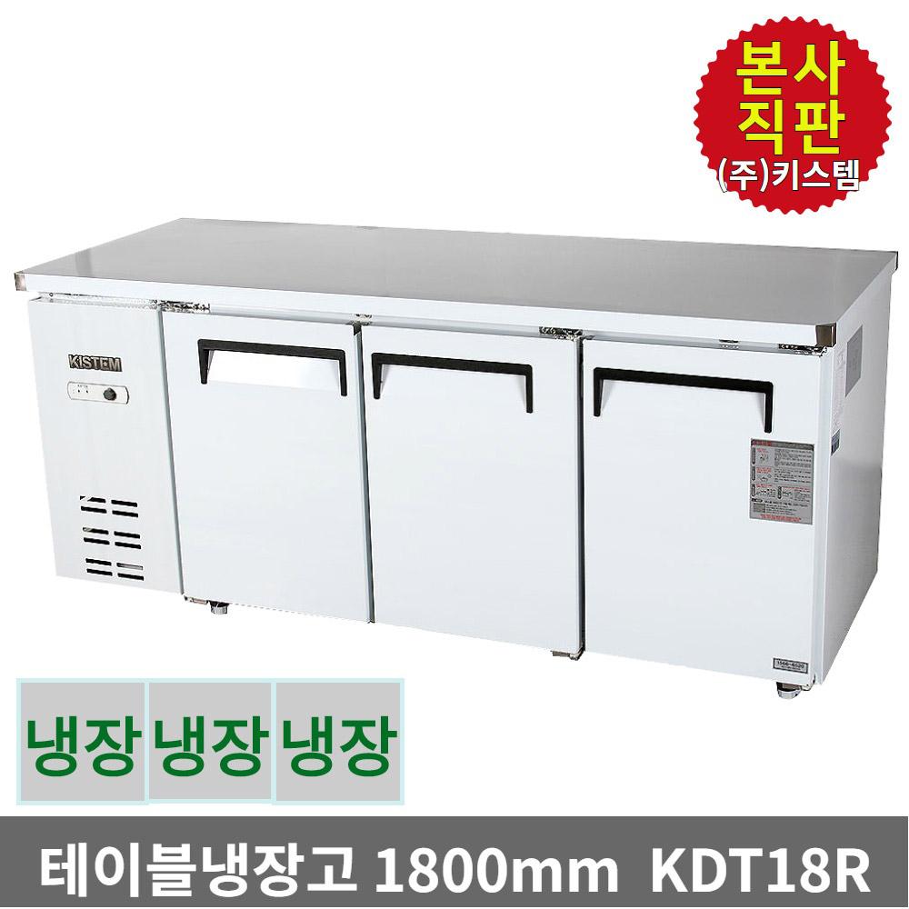 키스템 업소용냉장고 냉장테이블 올스텐 KDT18R 3도어, KIS-KDT18R