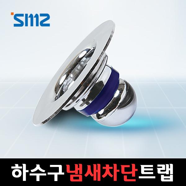 모던스토리 SMZ 하수구냄새차단트랩 하수구트랩 50mm, 1개