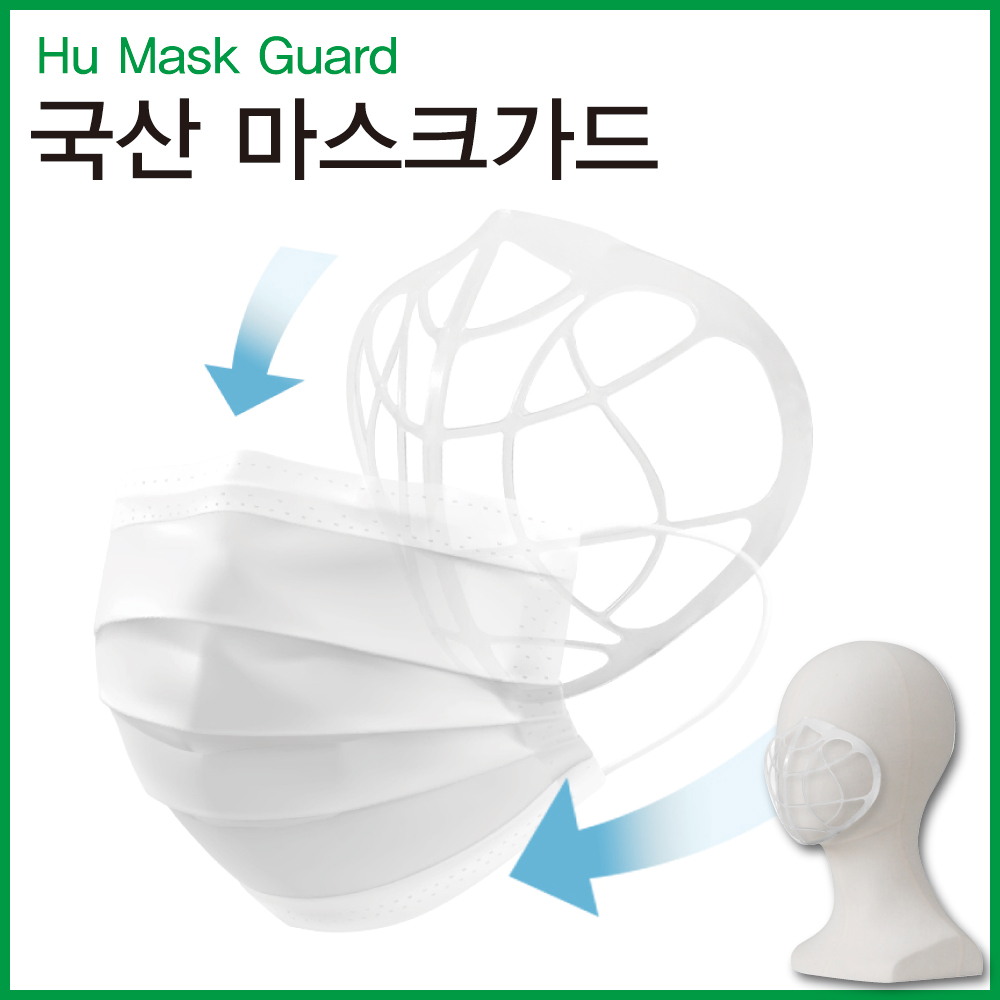 마스크가드 마스크를 더욱 편하게 사용 국산 세척후 재사용가능
