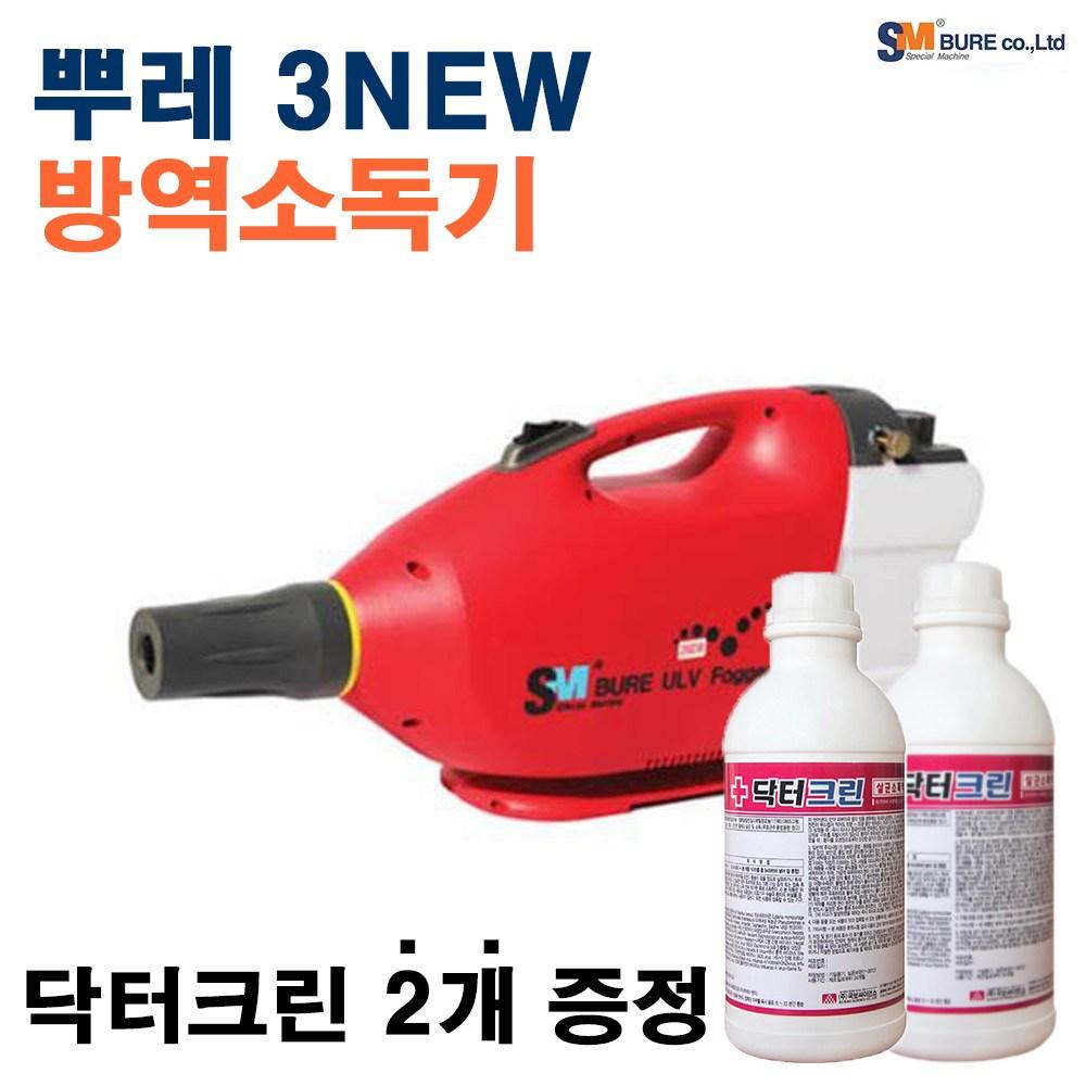 뿌레 3NEW 전동식 초미립자연무기(+닥터크린2병증정) 방역소독기 분사기